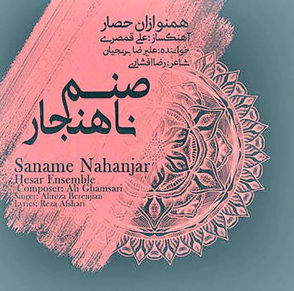 آلبوم «صنم ناهنجار» علی قمصری منتشر شد