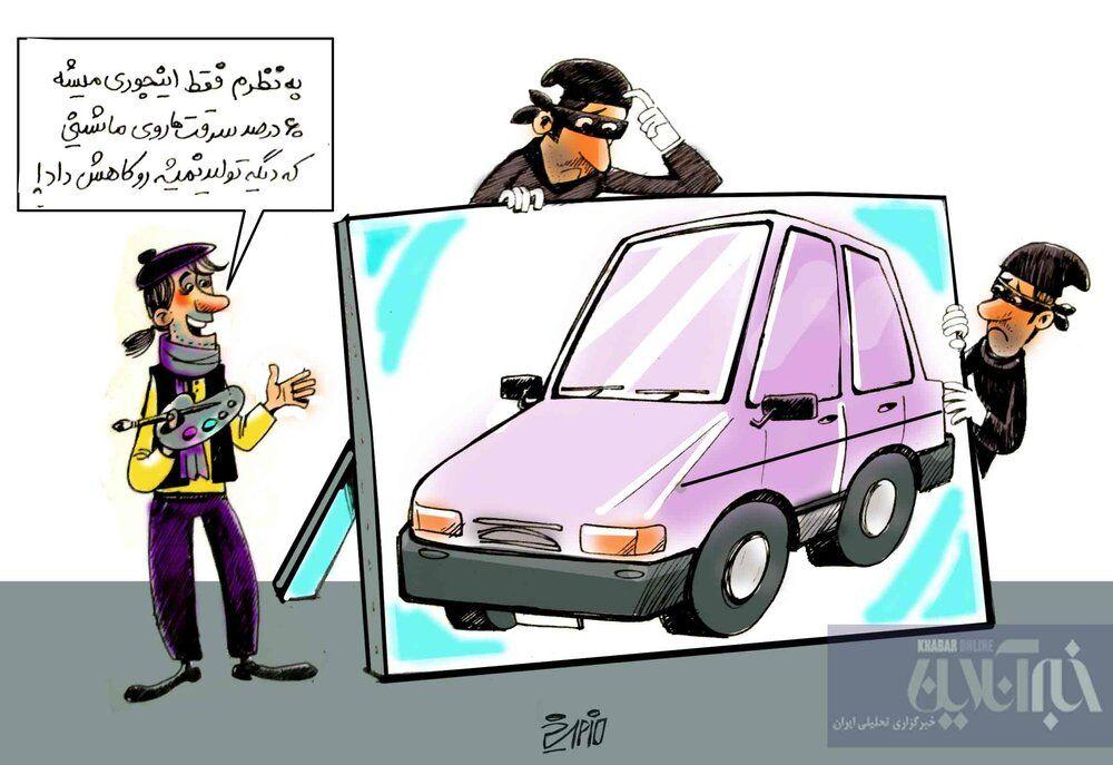 فقط اینجوری میشه سرقت پراید رو کاهش داد!