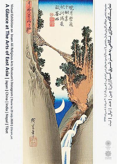 نگاهی به هنر شرق آسیا