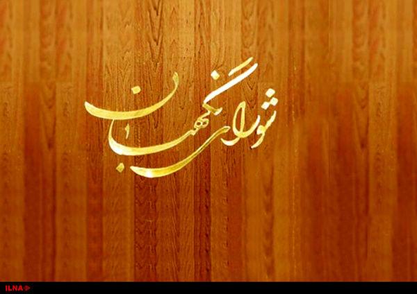 پیام شورای نگهبان در پی شهادت محسن فخریزاده
