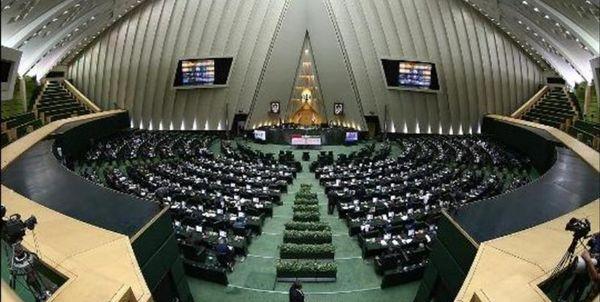 آغاز جلسه علنی امروز مجلس/ بررسی کلیات لایحه اصلاحی بودجه 1400