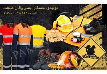 لباس کار حرفه ای چه ویژگی هایی دارد؟