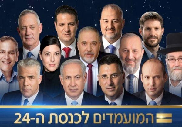 کدام حزب در انتخابات رژیم صهیونیستی پیروز شد؟