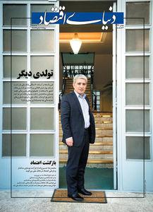 ویژه نامه بانک ملی ایران