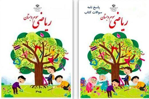اعتراض طراح جلد کتاب ریاضی سوم دبستان به حذف دختران در نسخه نهایی