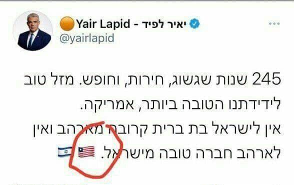 گاف عجیب لاپید درباره پرچم آمریکا