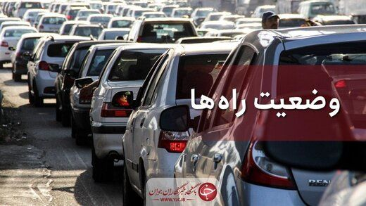 آخرین وضعیت ترافیکی راه ها/ جاده ها شلوغ شد!