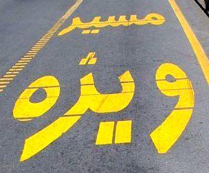 این مقامات مجاز به عبور از خط ویژه هستند