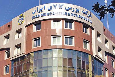 اعلام مختصات عرضه اموال مازاد بانک در بورسکالا