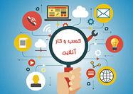 رشد ثبت کسبوکارهای آنلاین در دوران کرونا