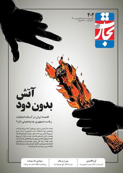 «آتش بدون دود» در تجارت فردا