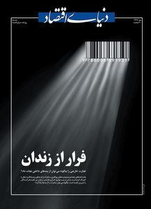 ویژهنامه «روز ملی صادرات»