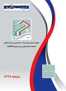 ویژه نامه سراسری جامعه ی حسابداران رسمی ایران