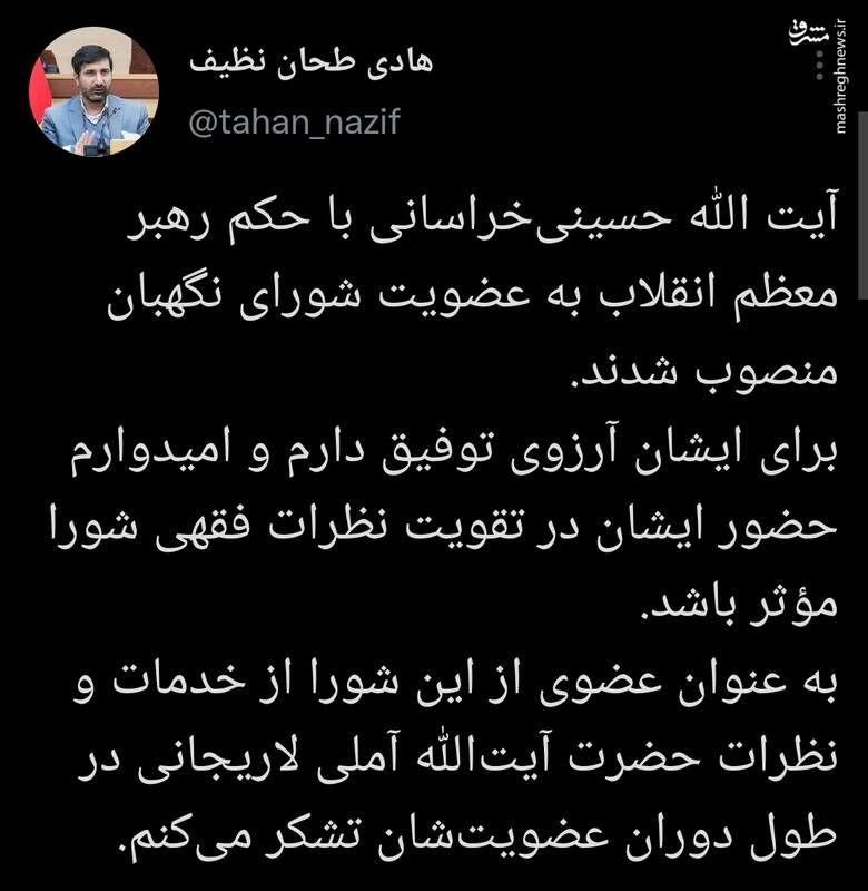 واکنش طحاننظیف به کنارهگیری آملی لاریجانی از شورای نگهبان