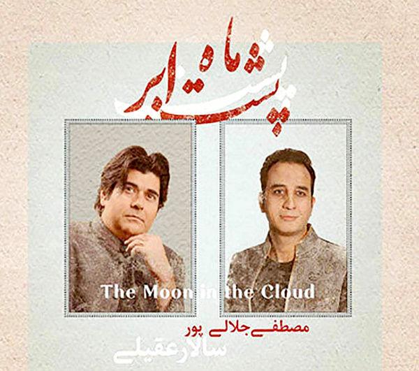 همکاری جدید سالار عقیلی  و مصطفی جلالیپور در یک آلبوم