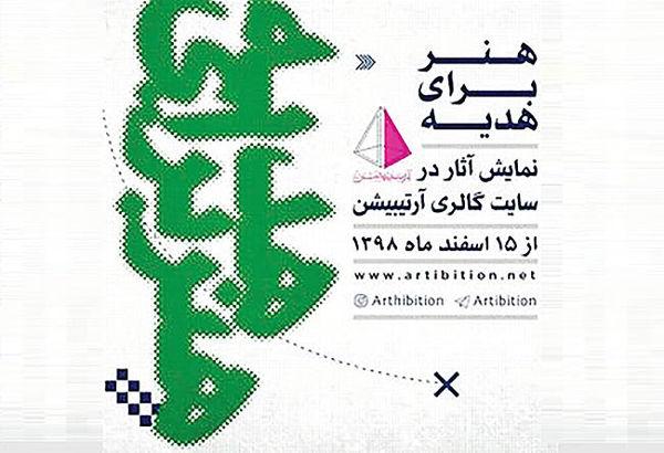 برگزاری سومین نمایشگاه سالانه هنر برای هدیه