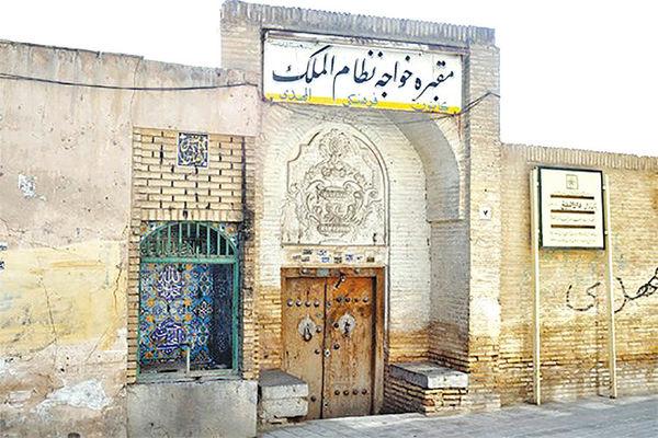 حکومت و نهاد وزارت از نظر خواجه نظامالملک