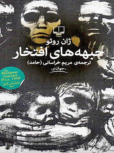 روایت مرگ و زندگی در «جبهههای افتخار»