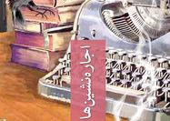 «اجارهنشینها» پشت ویترین کتابفروشیها