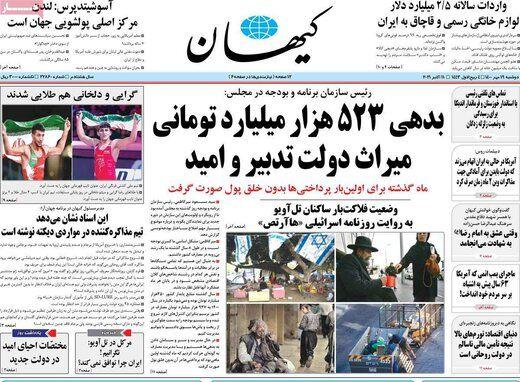 حمله کیهان به عباس عبدی:در جعل نظرسنجی سابقه داری!