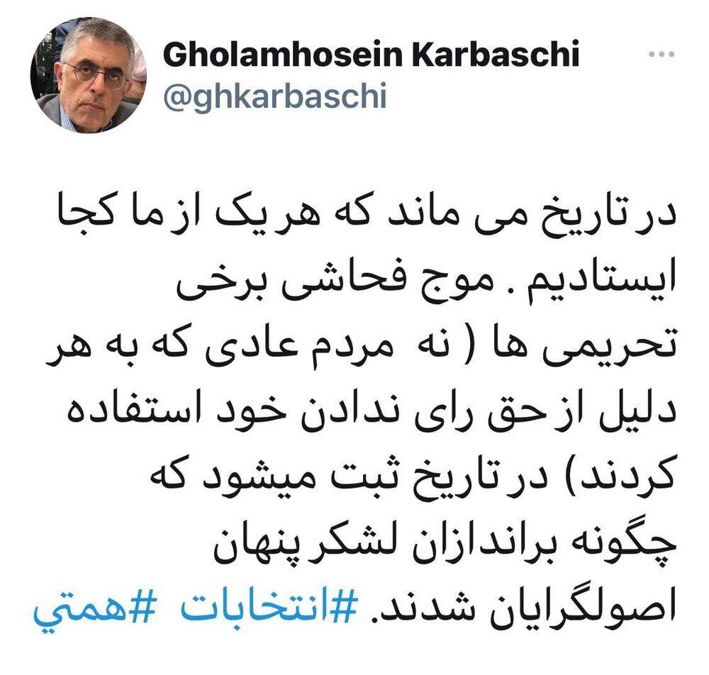 کرباسچی: براندازان لشکر پنهان اصولگرایان شدند /محمود صادقی: پروژه تحریم انتخابات شکست خورد