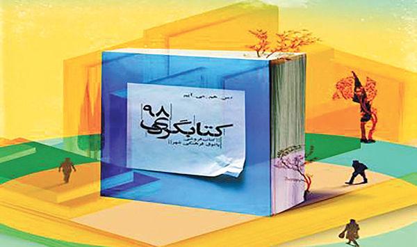 آغاز ششمین آیین کتابگردی در ایران