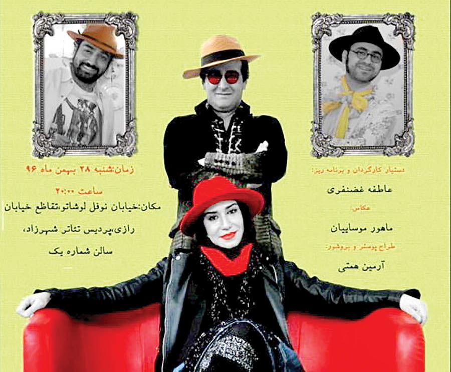 اجرای یک روزه «احساسات مخلوط» در تئاتر شهرزاد