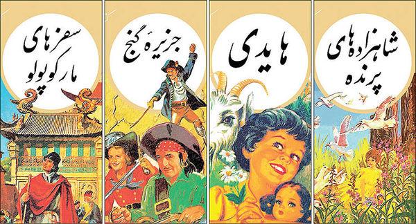سری جدید کتابهای طلایی  در بازار کتاب