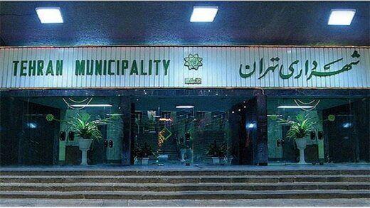 آخرین وضعیت املاک واگذاری شهرداری تهران