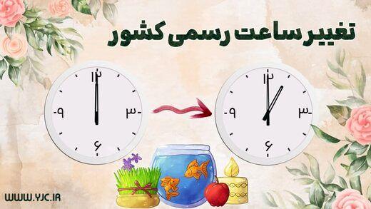 ساعت رسمی کشور چه زمانی جلو کشیده میشود؟