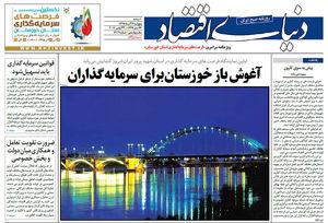 ویژهنامه سراسری «فرصتهای سرمایهگذاری استان خوزستان»