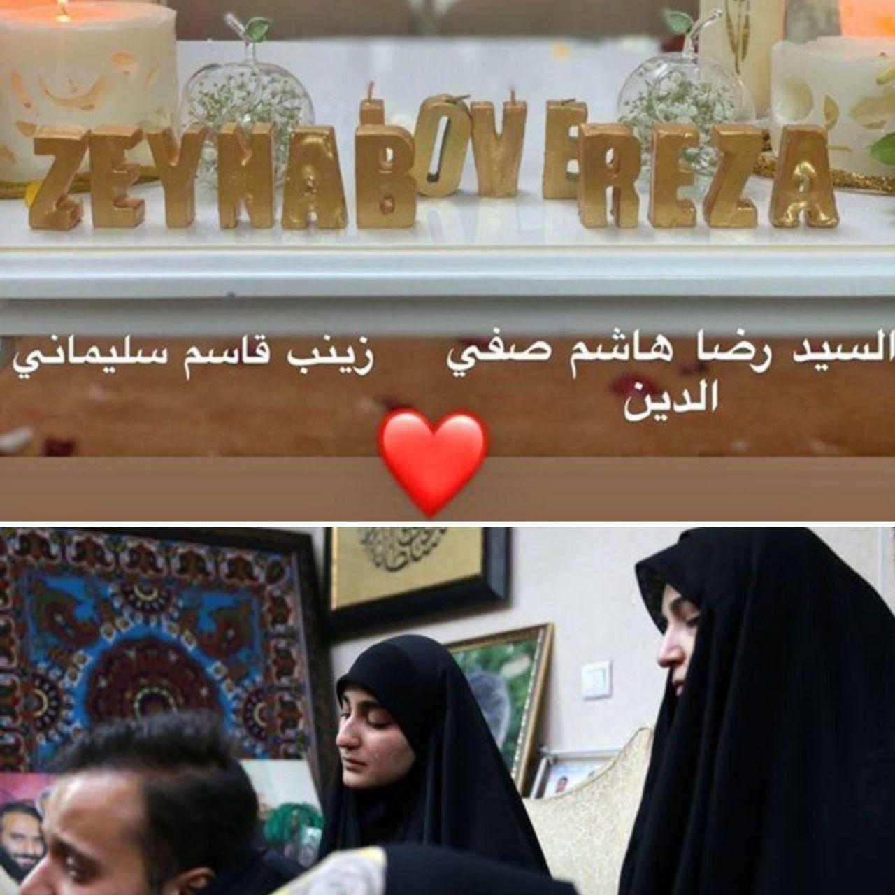 زینب سلیمانی - ازدواج دختر سردار سلیمانی