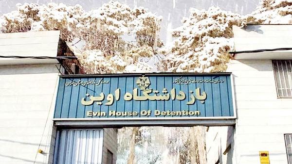 واکنشها به تصاویر زندان اوین