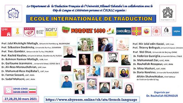 مدرسه بینالمللی نوروزی «ترجمه» برگزار میشود