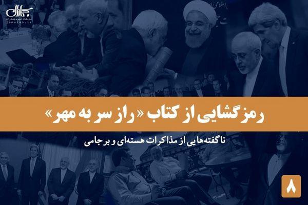رمزگشایی از «راز سر به مهر» ظریف؛ تبعات گفتگوی بدون دیدار دو رئیس جمهور!