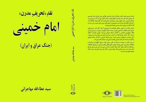 پاسخ عطاءالله مهاجرانی به یک ادعا درباره کینه امام از صدام /خلخالی گفت من یک روز آزمون را اعدام می کنم