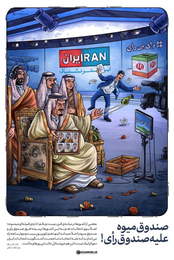 پوستر معنادار سایت رهبر انقلاب با تصویری از پادشاه عربستان