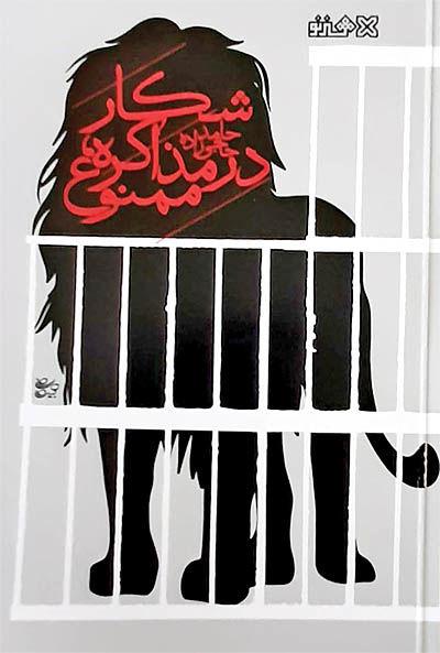 کتاب جدید حامد حاجیزاده در بازار