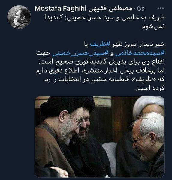 خبر رسمی ظریف درباره کاندیداتوریاش به خاتمی و سیدحسن خمینی