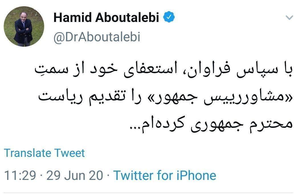 حمید ابوطالبی - استعفا