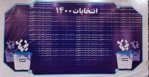 پلاک مخدوش آقای کاندیدا جنجالی شد/ سلطان خنده هم آمد/ حضور کودک 10 ساله با شناسنامه نمادین از سردار سلیمانی+تصاویر