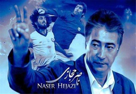 وقتی ناصر حجازی نامزد انتخابات شد+عکس