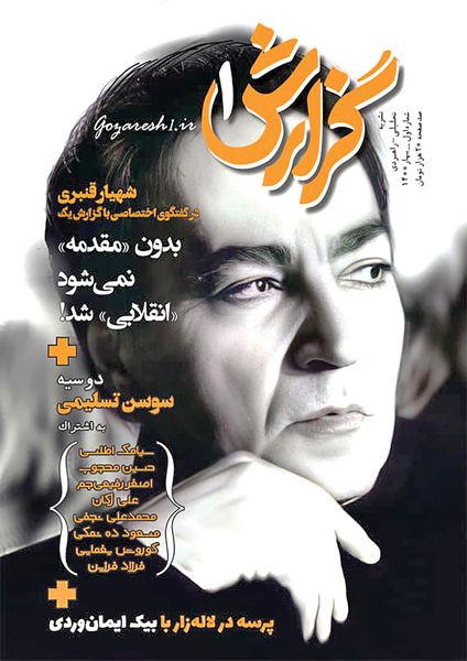 مجله «گزارش یک» منتشر شد