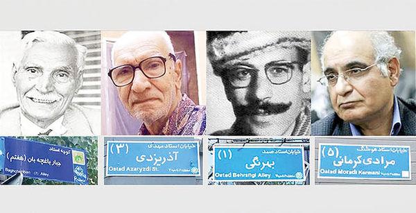 نام بزرگان برخیابانهای تهران