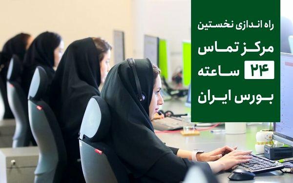 فارابی، نخستین کارگزاری ۲۴ ساعته بورس ایران