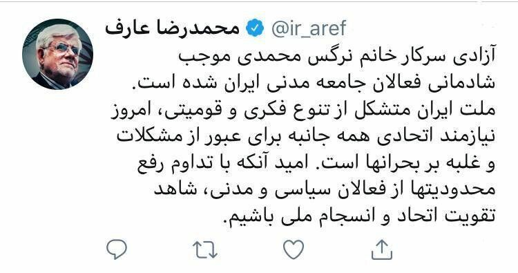 PRnRDZtXGRnH - واکنش محمدرضا عارف به آزادی نرگس محمدی