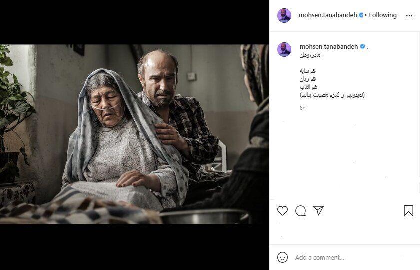 واکنش اینستاگرامی محسن تنابنده به حوادث این روزهای افغانستان/ عکس