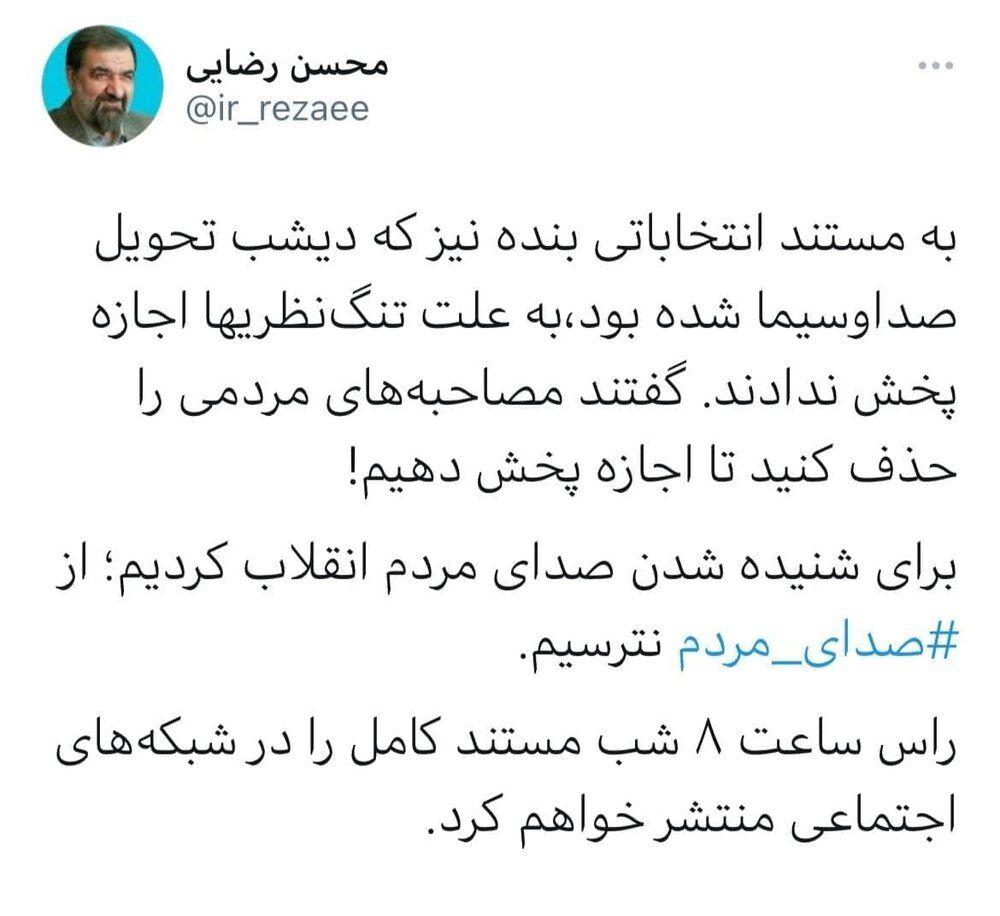 فوری/صداوسیما مستند محسن رضایی را هم پخش نکرد /از صدای مردم نترسیم!