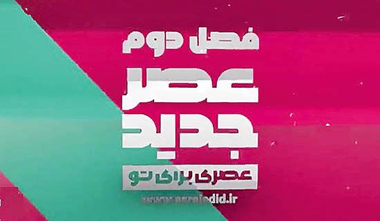 آغاز فصل دوم «عصر جدید» در شبکه 3