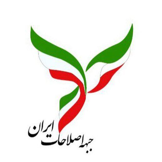 بیانیه جبهه اصلاحات ایران درباره اعتراضات خوزستان